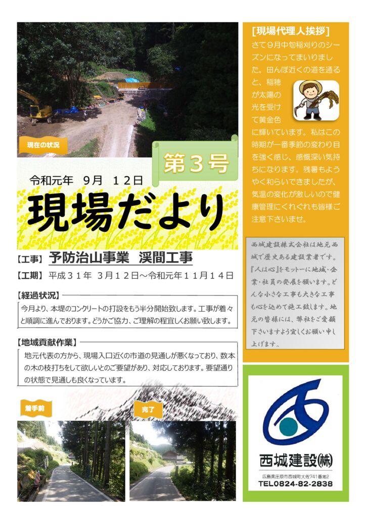 予防治山事業 渓間工事 第三号のサムネイル