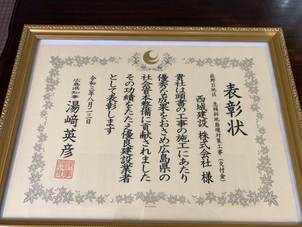 令和3年度「広島県優良建設工事等表彰」